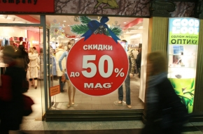 Дорогая распродажа