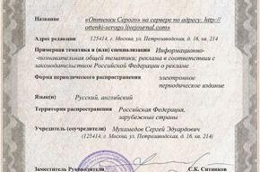 Впервые в России блог зарегистрирован как средство массовой информации