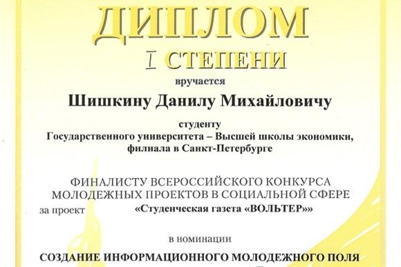 Петербургский студент победил с «Вольтером»: Фото