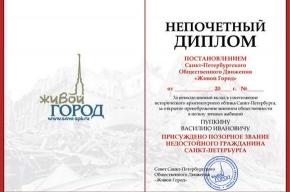 Петербуржцам предложили выбрать «Непочетного гражданина»