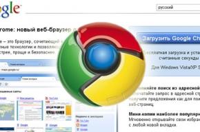 Google выпустила вторую версию браузера Chrome