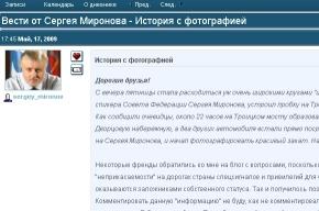 Сергей Миронов в ЖЖ извинился за пробки в Петербурге