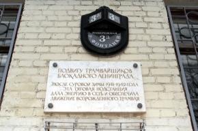 Легендарной подстанции на набережной Фонтанки подписали приговор