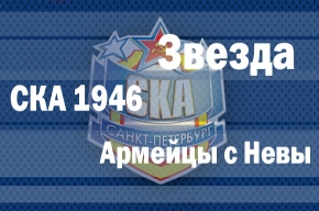 Болельщики СКА выберут название молодежной команды