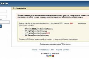 «Trojan.Hosts.75» вымогает деньги у пользователей «В Контакте»