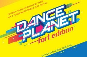 Dance Planet пройдет в форте «Константин»