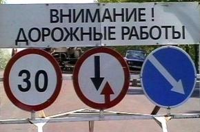 Где в городе ограничено движение?