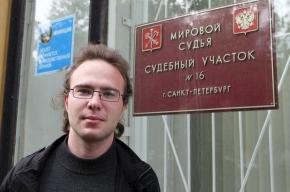 В Петербурге судят фотокорра, задержанного на акции