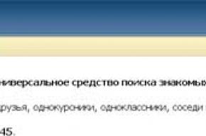 «В Контакте» переезжает