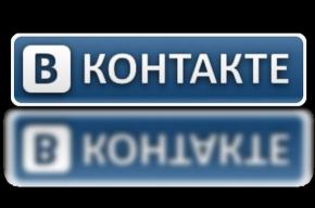 «В Контакте» будет зарабатывать на именах пользователей