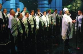 В Петербурге споет еврейский хор