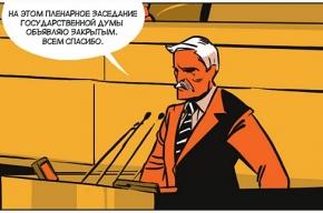 Грызлов: «Человек-Грызлов» - полная неожиданность