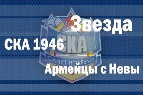 СКА-1946 победил, когда на сайте хоккейного клуба сняли все «накрутки»