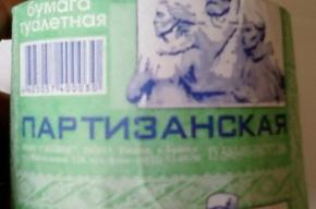 Партизаны Брянской области пожаловались Медведеву на туалетную бумагу