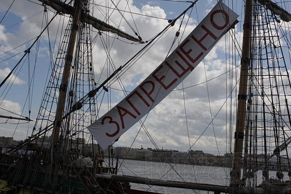 На паруснике «Штандарт» вывесили баннер «запрещено»: Фото