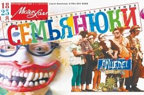 «Семьянюки» - новый спектакль «Лицедеев»
