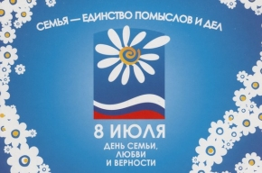 День семьи, любви и верности отметят в Петербурге (План праздника)