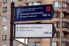 Метро «Проспект Ветеранов» пометили «дьявольским» числом