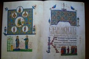 В Российской национальной библиотеке представят церковные рукописи