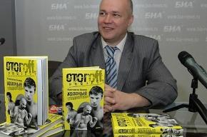 «Золотой диплом» достался известному петербургскому спортивному журналисту