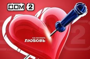 Диана Качалова: «Дом-2» запретили. Ну и чо дальше?