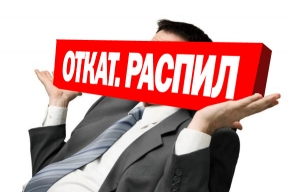 Финансовые махинации чиновников: преступления без наказания