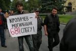 Студентов СПбГУ, вышедших на одиночные пикеты, задержала милиция: Фоторепортаж
