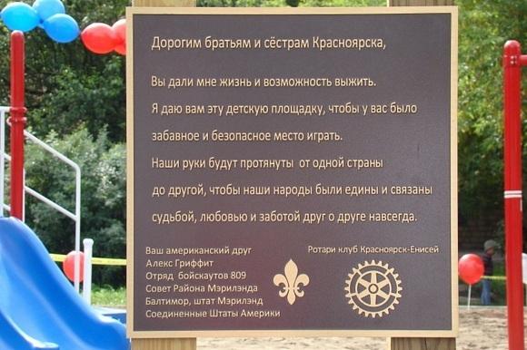 Русский подросток из США подарил детскую площадку родному Красноярску: Фото