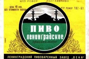 В особняке Румянцева открывается пивная выставка