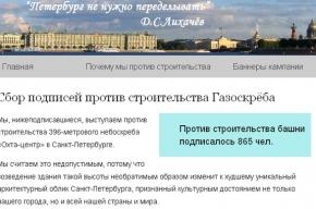 В Интернете собирают подписи против строительства Охта-Центра