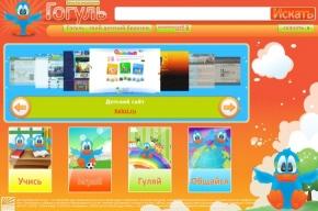 В России появился «Гогуль» – первый детский браузер