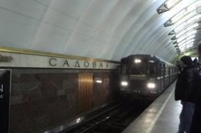 Станцию «Садовая» закрыли из-за задымления