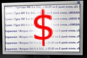 ФАС оштрафует турфирмы, указывающие цены в валюте