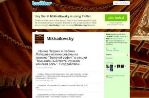 Михайловский театр появился в Twitter