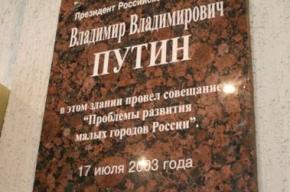 Чиновники увековечили память о Путине, но стесняются