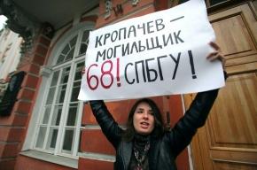 Пикеты против ректора СПБГУ продолжатся