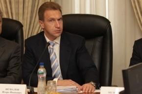Шувалов: В экономике России пошел рост