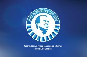 На футбольном турнире фанатов памяти Садырина стали известны составы предварительных групп