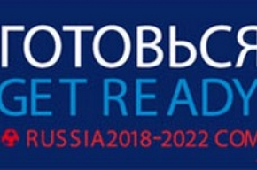 ВОБ: Болельщик! Поддержи заявку на проведение ЧМ по футболу – 2018 в России!