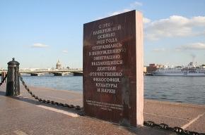 Знак на набережной Лейтенанта Шмидта – память об уплывших на «философском пароходе»