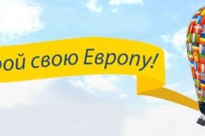 В Петербурге пройдет День Европы