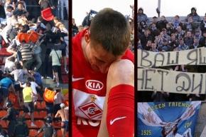 Почему фанаты не любят, когда СМИ защищают честь футболиста?