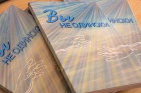 Для родителей онкобольных детей написали книгу