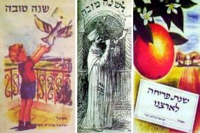 В музее религии отметили еврейский новый год