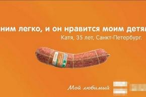 В Петербурге колбасу сочли фаллическим символом