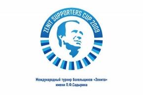 Зенитовские фанаты соберутся на третий турнир памяти Садырина