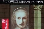 Туман Жумабаев оживил Рембрандта: Фоторепортаж