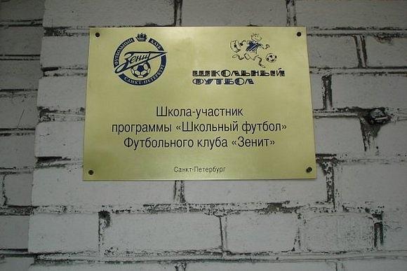 В школе № 18 гордятся учеником Аршавиным: Фото