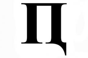 В Роспатент направлена заявка на регистрацию товарного знака «Пипец»