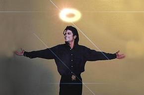 Майкл Джексон пропел: вот и всё!
